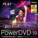 PowerDVD 19 Ultra ダウンロード版 / 販売元:サイバーリンク株式会社