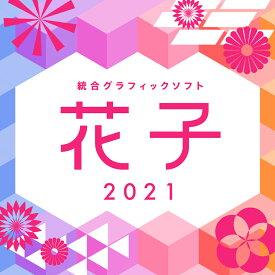 花子2021 通常版 DL版