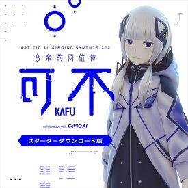 音楽的同位体 可不(KAFU) スターター / 販売元:株式会社THINKR