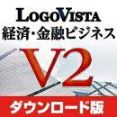 LogoVista 経済・金融ビジネス V2 / 販売元:ロゴヴィスタ株式会社