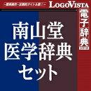 南山堂医学辞典セット for Win / 販売元:ロゴヴィスタ株式会社