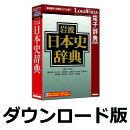 岩波日本史辞典 for Win (価格改定版) / 販売元:ロゴヴィスタ株式会社
