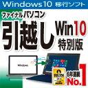ファイナルパソコン引越し Win10特別版 ダウンロード版 / 販売元:AOSデータ株式会社