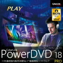 PowerDVD 18 Pro ダウンロード版 / 販売元:サイバーリンク株式会社