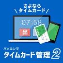 パソコンでタイムカード管理2 DL版 / 販売元:株式会社デネット
