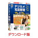 デジカメ写真管理プレミアム DL版 / 販売元:株式会社デネット