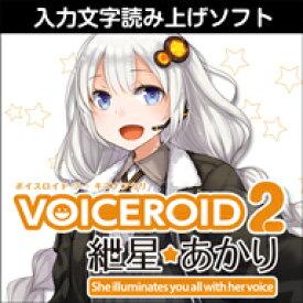 VOICEROID2 紲星あかり ダウンロード版 / 販売元:株式会社AHS