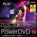 PowerDVD 19 Ultra アップグレード ダウンロード版 / 販売元:サイバーリンク株式会社