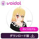 カフェ野ゾンビ子 Voidol用ボイスモデル / 販売元:クリムゾンテクノロジー株式会社