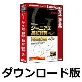 ジーニアス英和(第5版)・和英(第3版)辞典 for Win / 販売元:ロゴヴィスタ株式会社