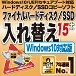 ファイナルハードディスク/SSD入れ替え15plus Windows10対応版 ダウンロード版