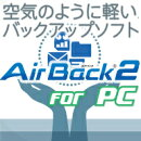Air Back 2 for PC / 販売元:株式会社アール・アイ