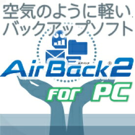 Air Back 2 for PC / 販売元:アップデータ株式会社
