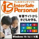 InterSafe Personal (Windows 10 / 8.1 / 8 版) / 販売元:アルプスシステムインテグレーション株式会社