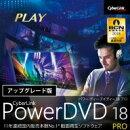 PowerDVD 18 Pro アップグレード ダウンロード版 / 販売元:サイバーリンク株式会社