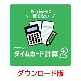 ささっとタイムカード計算2 DL版 / 販売元:株式会社デネット