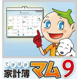 てきぱき家計簿マム9 / 販売元:サンテク株式会社