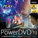 PowerDVD 19 Pro ダウンロード版 / 販売元:サイバーリンク株式会社