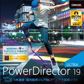 【ポイント20倍】PowerDirector 19 Ultra ダウンロード版 / 販売元:サイバーリンク株式会社