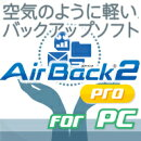 Air Back 2 Pro for PC / 販売元:アップデータ株式会社