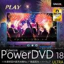 PowerDVD 18 Ultra ダウンロード版 / 販売元:サイバーリンク株式会社