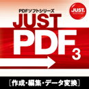 JUST PDF 3 [作成・編集・データ変換] 通常版 DL版 / 販売元:株式会社ジャストシステム