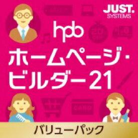 ホームページ・ビルダー21 バリューパック 通常版 DL版 / 販売元:株式会社ジャストシステム