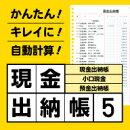 現金出納帳5 DL版 / 販売元:株式会社デネット