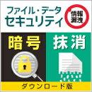 ファイル・データセキュリティ DL版 / 販売元:株式会社デネット