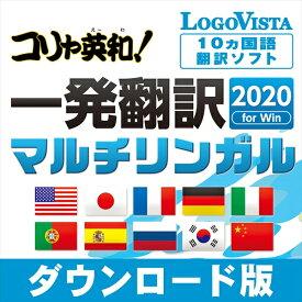 コリャ英和!一発翻訳 2020 for Win マルチリンガル / 販売元:ロゴヴィスタ