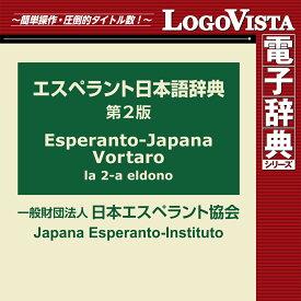 楽天市場】エスペラント語 書籍の通販