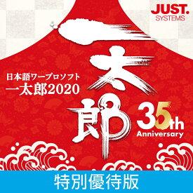一太郎2020 特別優待版 DL版 / 販売元:株式会社ジャストシステム