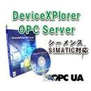 【日本語版】デバイスエクスプローラ SIMATIC OPC サーバー
