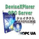 【日本語版】デバイスエクスプローラ TOYOPUC OPC サーバー