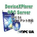 【日本語版】デバイスエクスプローラ OPCDA OPC サーバー