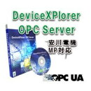 【日本語版】デバイスエクスプローラ MP OPC サーバー