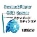 DeviceXPlorer V6 Standard OPC Server / 販売元:TAKEBISHI Corporation