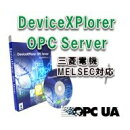 【日本語版】】デバイスエクスプローラ MELSEC OPC サーバー