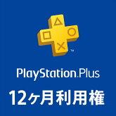 PlayStation®Plus「12ヶ月+2ヶ月利用権」キャンペーン!
