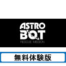 ASTRO BOT(アストロボット):RESCUE MISSION 体験版