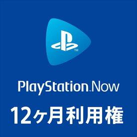 PlayStation Now 12ヵ月利用権  ※3,000ポイントまでご利用可