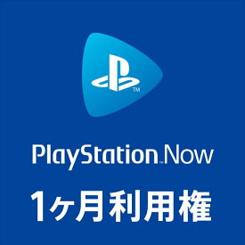 PlayStation Now 1ヵ月利用権 ※500ポイントまでご利用可