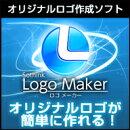 Logo Maker ダウンロード版~オリジナルロゴ作成ソフト~