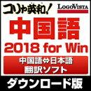コリャ英和!中国語 2018 for Win ダウンロード版/ ロゴヴィスタ株式会社
