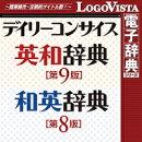 デイリーコンサイス英和(第9版)・和英(第8版)辞典 for win ダウンロード版