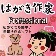 はがき作家 11 Professional (2018 いぬ年賀状テンプレートフォント付き) / 株式会社ルートプロ