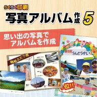 らくらく印刷写真アルバム作成5 ダウンロード版 / 株式会社デネット
