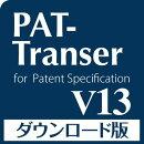 PAT-Transer V13 for Windows ダウンロード版