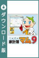 てきぱき家計簿マム9 ダウンロード版/ テクニカルソフト株式会社