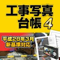 工事写真台帳4 ダウンロード版 / 株式会社デネット